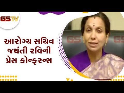 આરોગ્ય સચિવ જયંતી રવિની પ્રેસ કોન્ફરન્સ | Gstv Gujarati News