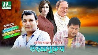 Bangla Telefilm Uttor Purush (উত্তরপুরুষ) | Tauqir, Mahmuz, Naila, Raisul Islam Asad
