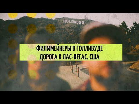 Фильммейкеры в Голливуде едем в Лас -Вегас, Мисс Олимпия, Арнольд Шварценеггер, США