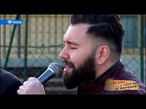 Sam Roma Στην εκπομπή από τόπο σε τόπο