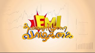 EMI-Title Song | Theme Song | VikatanTV