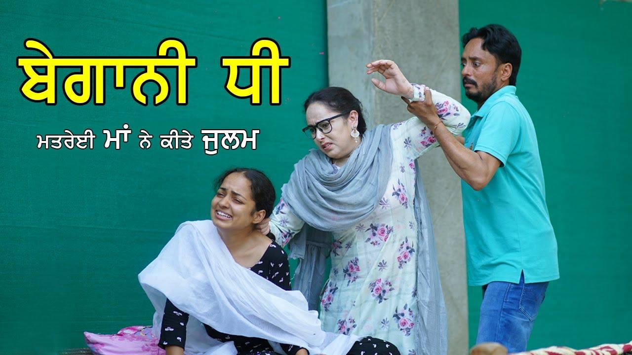 ਬੇਗਾਨੀ ਧੀ ਤੇ ਜ਼ੁਲਮ | New Punjabi Movie | Dharnat Jhinjer | A Short Movie | Haryau Wale |