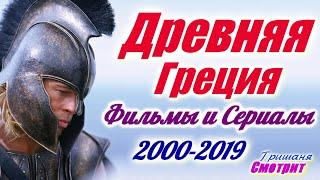 Древняя Греция  Фильмы и сериалы про древнею Грецию, про греков  Лучшее с 2000 по 2019 год