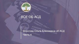 Дорогова Ольга Алексеевна рассказывает об АСД и отвечает на вопросы. Часть четвёртая