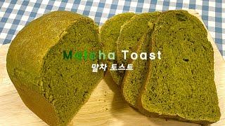 향긋한 녹차향이 가득한 매직쉐프 제빵기 말차 식빵 레시…