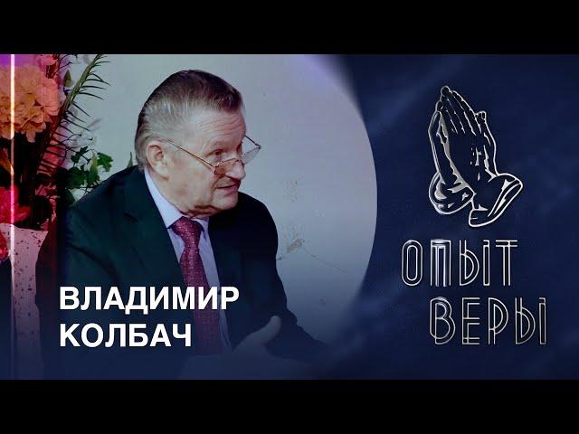 #ОпытВеры - Владимир Колбач