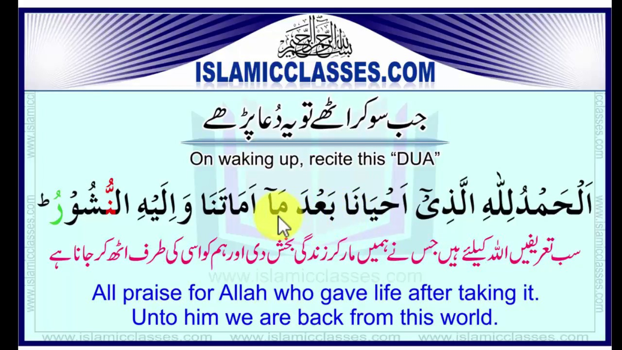 Dua When Waking Up - Masnoon Duain in English/Urdu Translation