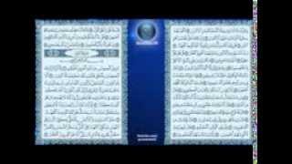 القرآن الكريم كامل الشيخ ادريس ابكر The Entire Holy Quran - Idrees Abkar