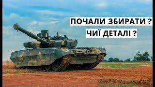 Україна. Танк Оплот, Новий Шолом, Нептун: Нові Станції, Нова Яхта