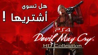 ريماستر Devil May Cry HD Collection PS4   القصة ورأيي ؟