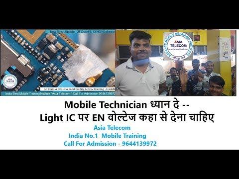 Mobile Tecnician ध्यान दे - Light IC पर EN वोल्टेज कितना और कहा से देना चाहिए - विडियो जरुर देखे ✌✌