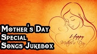 Mother's Day Special Telugu Songs || Jukebox
