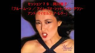1979年9月23日放送 阿川さんのデビュー作品「Love-Bird」から2曲を選び...