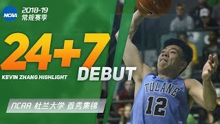 KEVIN ZHANG AMAZING COLLEGE DEBUT 24PTS HIGHLIGHT! | 大学首秀!张镇麟24分7篮板2助攻集锦 | Tulane vs FSU | 18.11.7