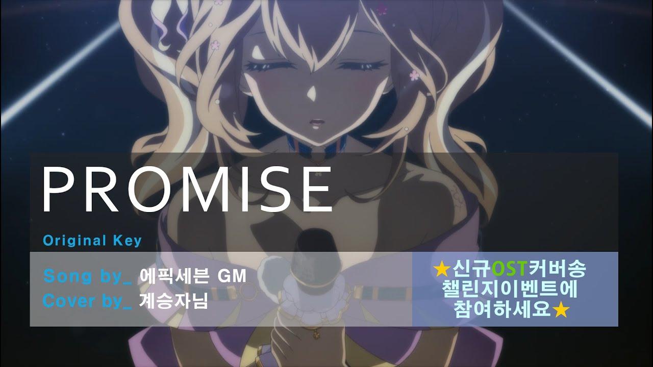 """[에픽세븐] """"Promise"""" Cover Challenge with GMs   Promise 커버송 챌린지 이벤트 with 에픽세븐 GM"""