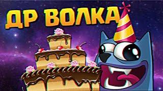 День Рождения Волка и Розыгрыш игр / Gothic 2 с улучшенными текстурами Готика 2
