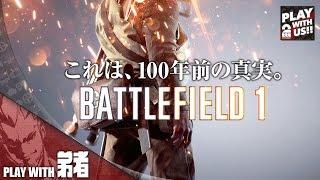 #1【FPS】弟者の「バトルフィールド1 キャンペーン」【2BRO.】 thumbnail