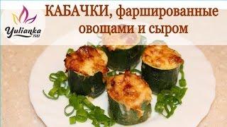 Фаршированные КАБАЧКИ (овощная начинка и сыр). Рецепт от YuLianka1981