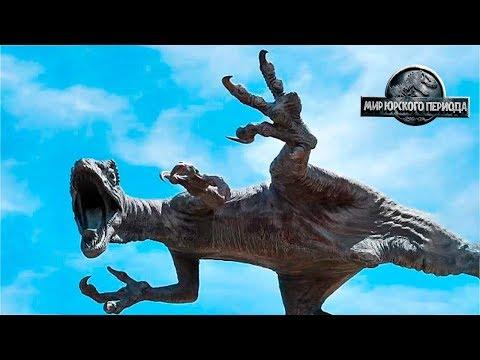 День Хищных Динозавров Jurassic World The Game прохождение на русском