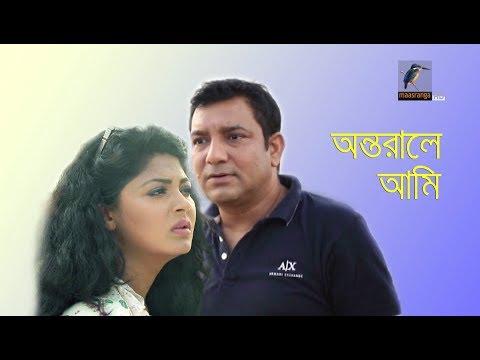 Ontorale Aami | Tauquir Ahmed, Moushumi Hamid | Telefilm | Maasranga TV Official | 2018