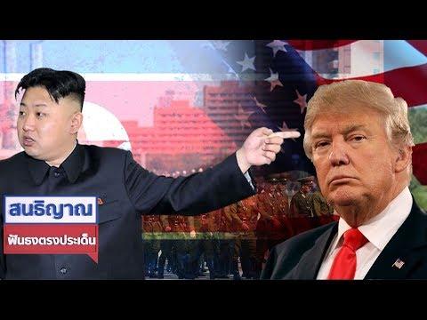 ย้อนหลัง เกาหลีเหนือ-สหรัฐฯ ชนวนสงครามโลกครั้งที่ 3...?? | 19 ส.ค. 60 | สนธิญาณฟันธง ตรงประเด็น