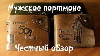 Мужской кожаный кошелек Bailini.  Честный обзор портмоне.