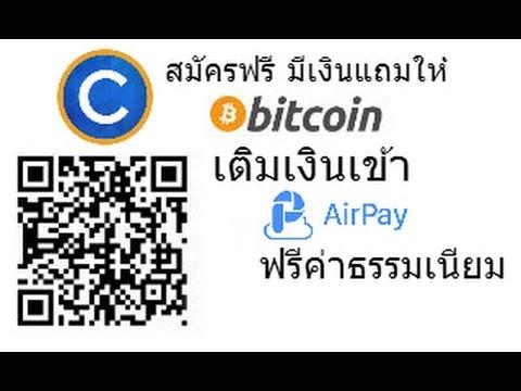 วิธีเติมเงินเข้า AirPay App ด้วย บิทคอยน์ โดยไม่ต้องมีบัญชีธนาคารใดๆ ไม่มีค่าธรรมเนียม