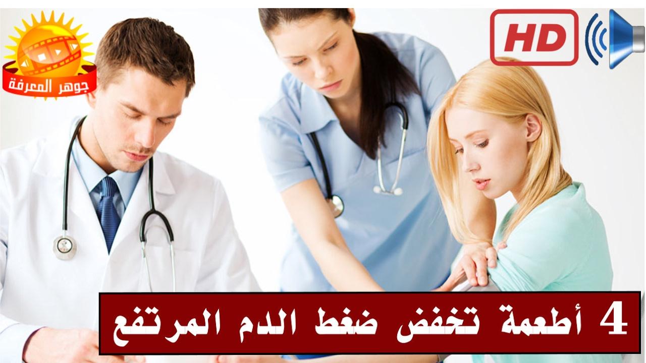 4 أطعمة تخفض ضغط الدم المرتفع