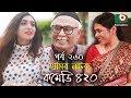 দম ফাটানো হাসির নাটক - Comedy 420 | EP - 260 | Mir Sabbir, Ahona, Siddik, Chitrolekha Guho, Alvi