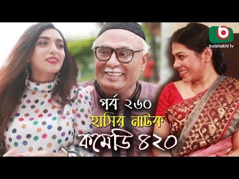 দম ফাটানো হাসির নাটক - Comedy 420   EP - 260   Mir Sabbir, Ahona, Siddik, Chitrolekha Guho, Alvi