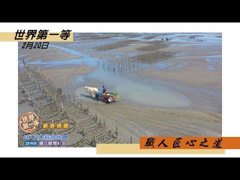 【台灣】2021新春特輯 職人匠心之道|《世界第一等》搶先看