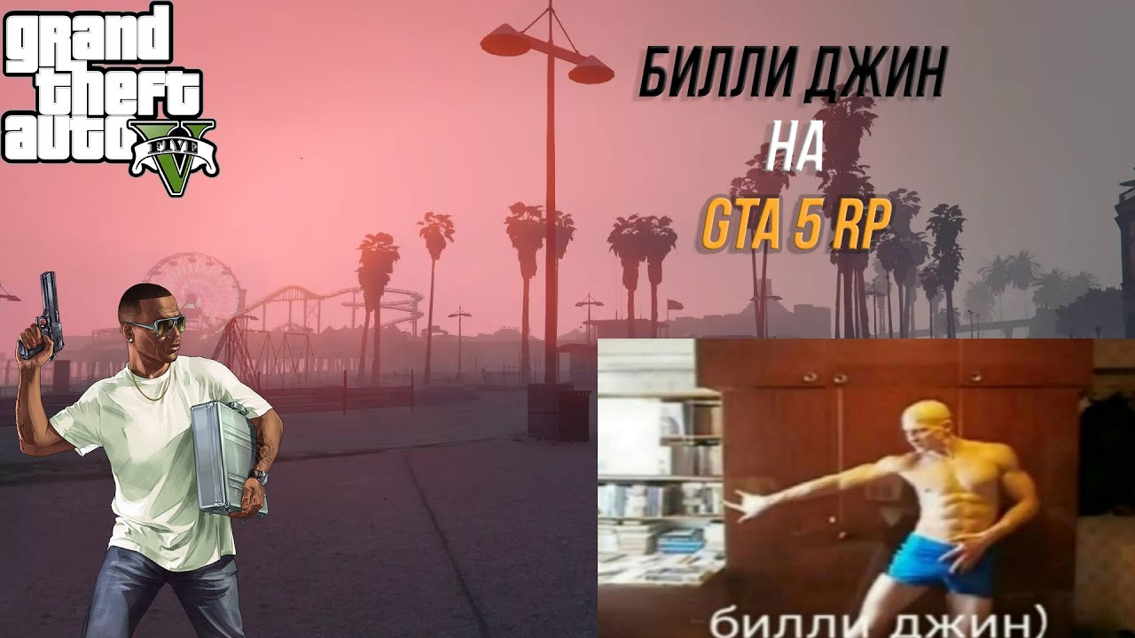 БИЛЛИ ДЖИН НА GTA 5 RP
