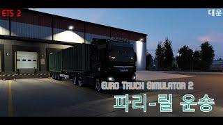 ETS 2] 유로트럭 2 파리-릴 운송