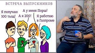 А.  Капранов  - встречи выпускников нужны чтобы понтануться?