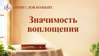 Христианские песни «Значимость воплощения» (Текст песни)