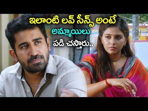 Vijay Antony And Anjali Love Scene | Kaasi Movie | 2018 Telugu Movies
