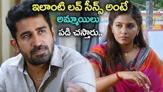 Vijay Antony And Anjali Love Scene   Kaasi Movie   2018 Telugu Movies
