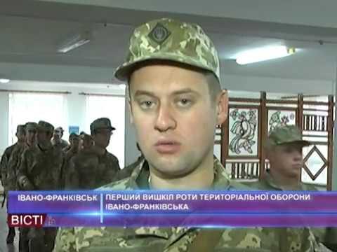 Перший вишкіл роти територіальної оборони Івано-Франківська
