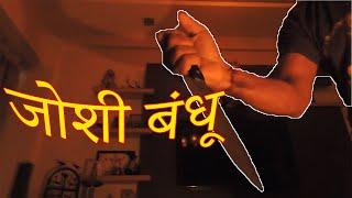 जोशी बंधू   Murder Thriller   Marathi   Short Film   2019   avnishpimpley