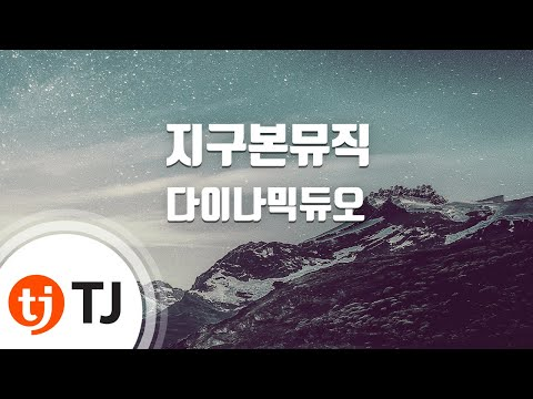 [TJ노래방] 지구본뮤직 - 다이나믹듀오 (Globe Music - Dynamic Duo) / TJ Karaoke