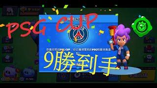 荒野亂鬥~~PSG CUP挑戰,9勝通關影片教學(片尾含獎勵開箱片段)