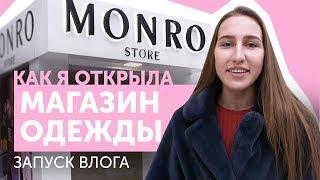 Как я открыла магазин одежды. Запуск влога