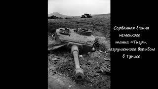 Находки танков второй мировой