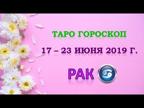 ♋РАК♋. 🍒 С 17 по 23 ИЮНЯ 2019 г. Таро Прогноз Гороскоп 🌟
