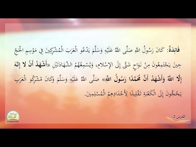الثقافة الإسلامية الجزء 5 الدرس الثاني - مَنْ هُوَ الْمُكَلَّفُ
