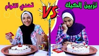 تحدي التوأم في تزيين الكيك  👭🎂 مين احلى كيك !؟؟😱 Twin Telepathy Cake Decorating Challenge