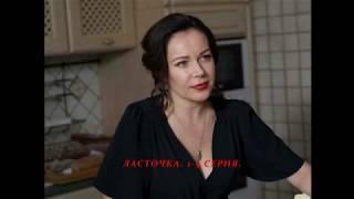 ЛАСТОЧКА 1-5 ЧАСТЬ (Премьера октябрь 2018) ОПИСАНИЕ, АНОНС