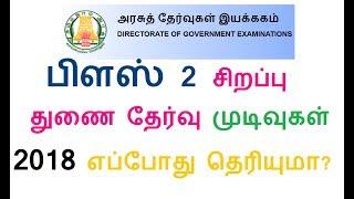 TN +2 | HSE June/July 2018 Exam Results 2018 |பிளஸ் 2 சிறப்பு துணை தேர்வு முடிவுகள் 2018