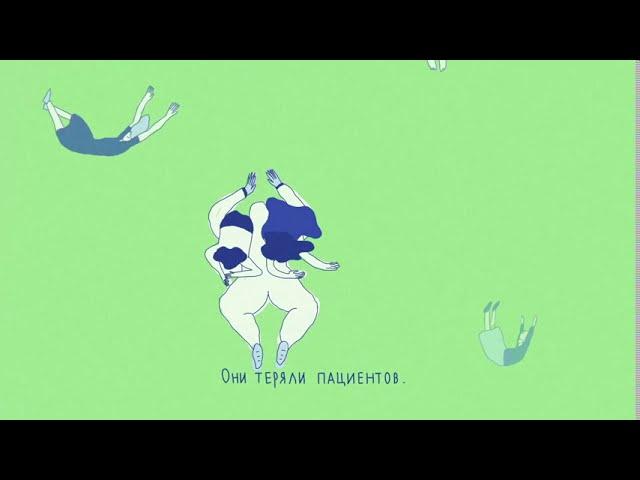 """Мультфильм """"Пандемия"""""""