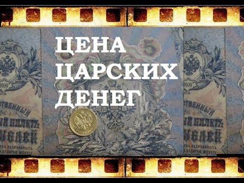Стоимость 5 рублей 1909 года бумажные купюры цена разновидности государственный кредитный билет